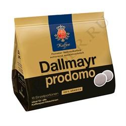 Dallmayr Prodomo 16 чалд к Senseo - фото 4362