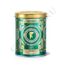 Кофе в зёрнах Sirocco Crema в банке, 250 г - фото 4408